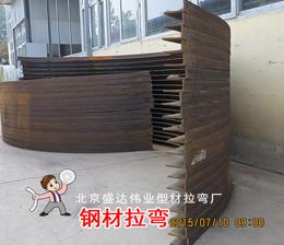 钢材拉弯加工