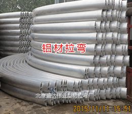 铝型材拉弯加工